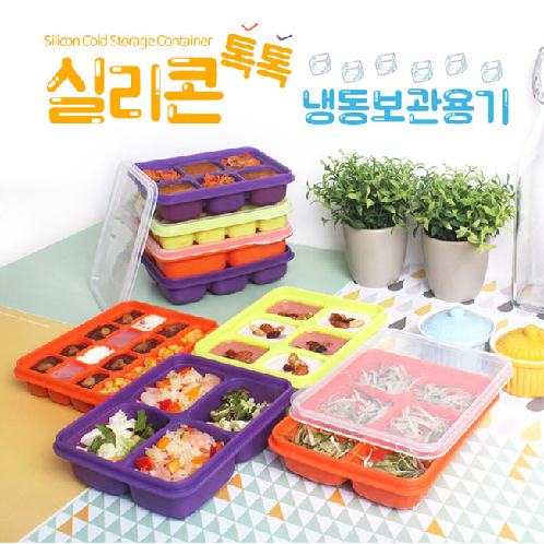 Silicon Cold Storage Container | Ice Cube Tray, Cube Tray,  PE Cube Tray
