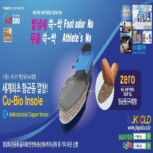 Cu-Bio Insole | Foot Odor,Athlete's Foot,Antimicrobia copper