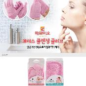 Facial Cleansing Gloves