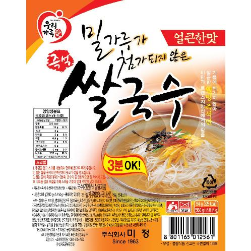 Instant Rice Noodle (Spicy) | Rice noodle , Gluten-Free , Trans fat-Free , Non GMO , No-cholesterol