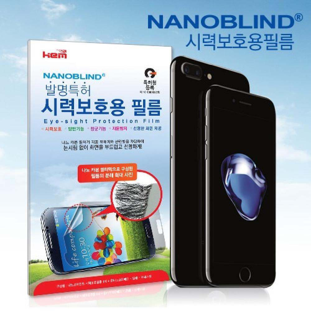 MOBILE EYE-SIGHT PROTECTION FILM