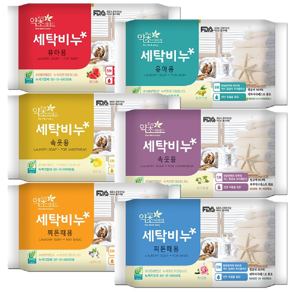 Eco Friendly Laundry Soap Appliances Korea Soapbasic Cleaninglaundry Bar