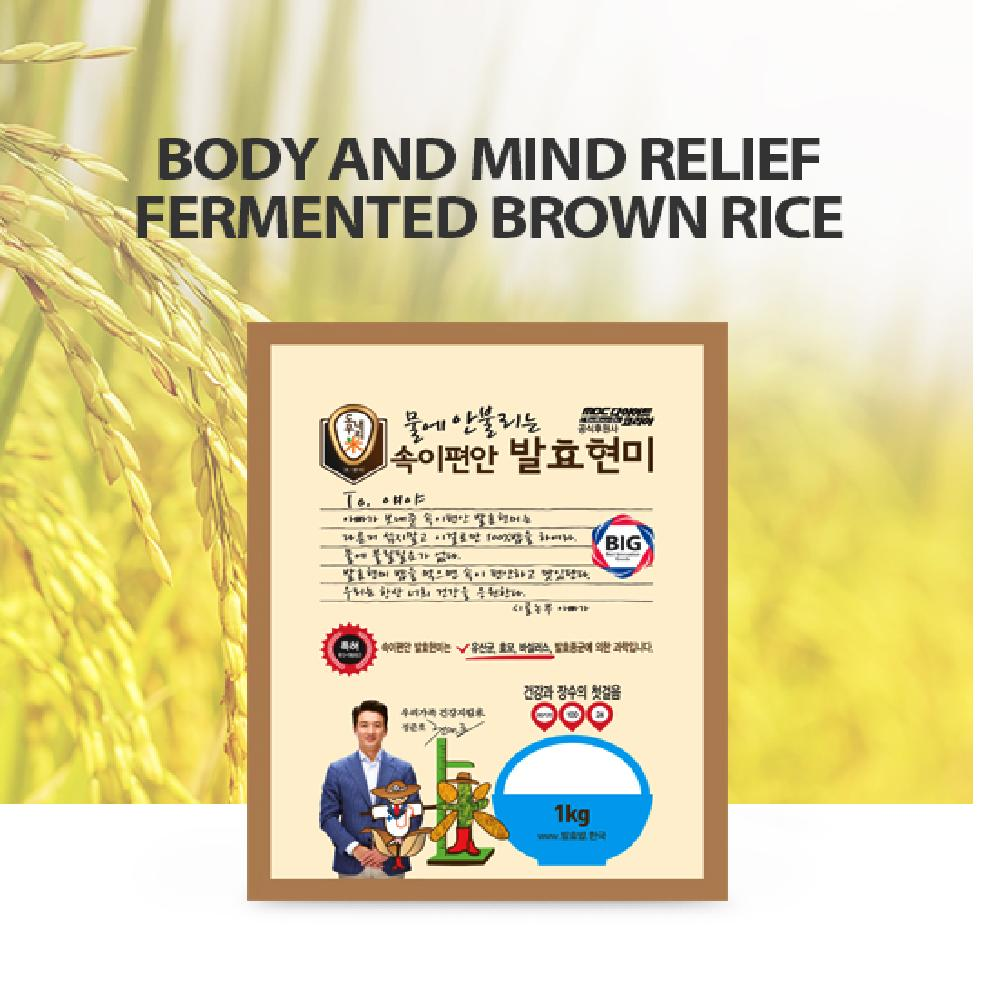 imple recipe Body and Mind Relief Fermented Brown Rice 100%