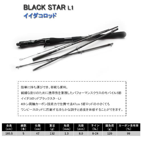 Mobile Light jigging Rod black star(L1) | Phishing fishing hanging dadco with storage case pole rod sea fishing Portable high elastic rod 5 se