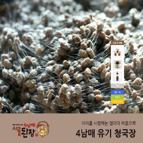 4namme cheonggukjang | been paste,food,cheonggukjang