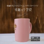 Metal Jewelry Monotone Mug