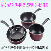 k-chef wine series premium 4pecies set