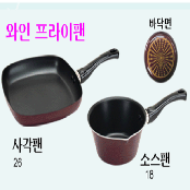 wine frying pan