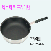 expert frying pan