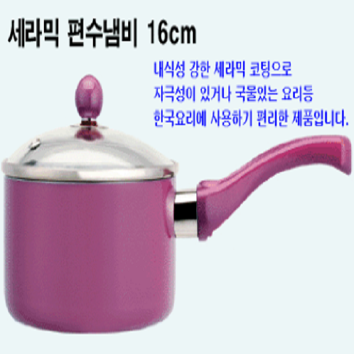 seramic pot 16cm | home,kitchen,pot