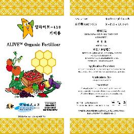 [New] ALIVE-MG for sidedressing fertilizers