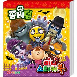 ZOMBIEDUMB Mini Sticker Book & Cartoon Book