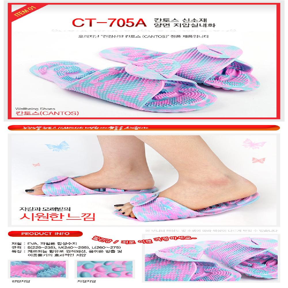 Two-way comfortable Slipper (CT-705 / CT-706)