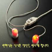 Luminous Earphone (SWINCLE)