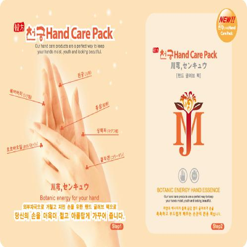 MJ Hand Pack Care  | Hand pack, Foot pack, mask pack, skin care, face mask