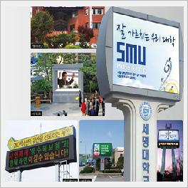 Outdoor Electronic Display System