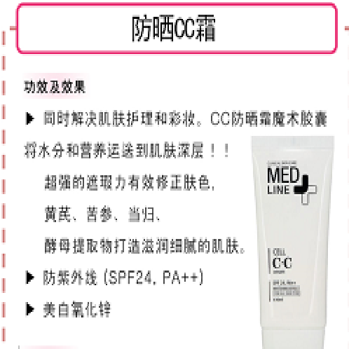 Cell CC Cream | med line, cleansing mousse, non preservative cosmetics, UV cut, bb cream, cc cream