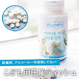 Vegetable Baby compressed tissue coin 100pcs