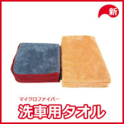 Car wash towel | Car wash towel,1microfiber car wash towel,towel