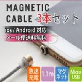 Magenetic cable(3ea set)