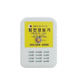 Jingeung ENG Blackout Power Failures Electricity Off Detects Alarm System