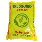 SOIL COMANDO(For the addition of a bedding)