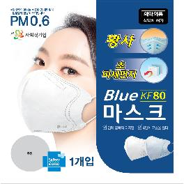 Excellent filter effect BLUE MASK (KF80)- Large with ultra-light and high efficiency for men, women
