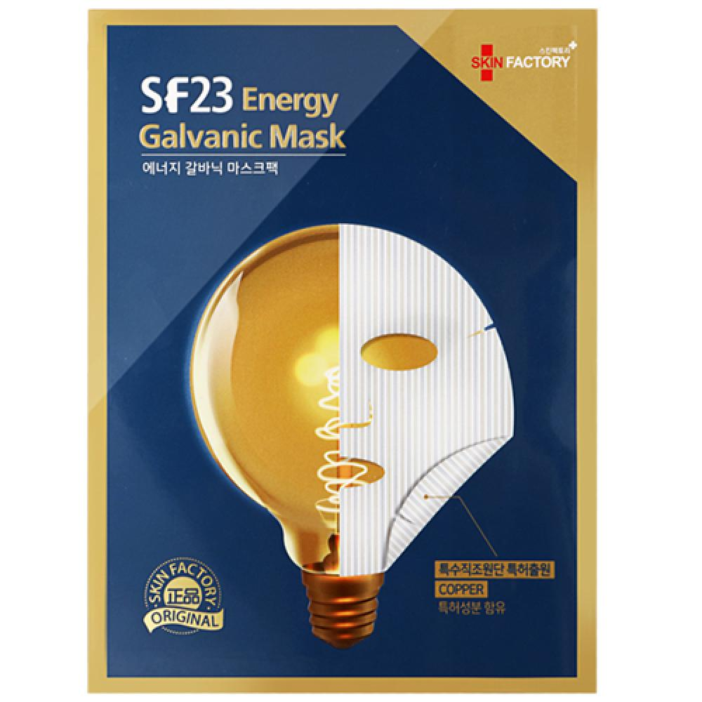 SKINFACTORY energy galvanic mask is recommended to use 30 to 40 minutes for severe dry skin