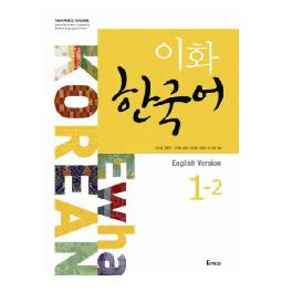 Ewha Korean 1-2 (with audio CD)