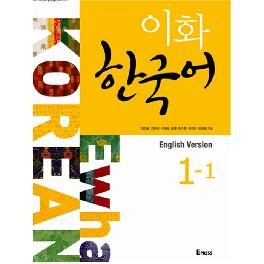 Ewha Korean 1-1 (with audio CD)