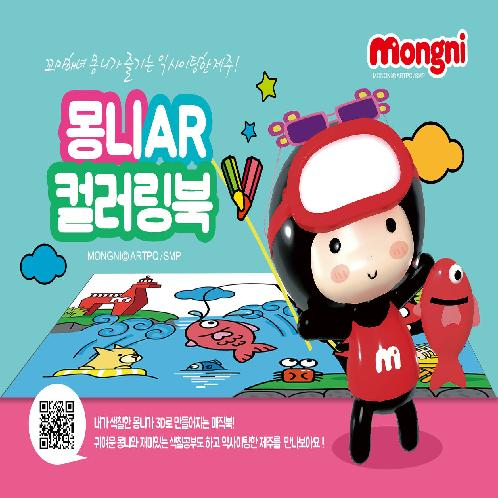 Mongni AR Coloring Book | Mongni, Toys, Children, Fancy, Stationery, Books, AR