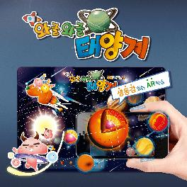 BB AR(Augmented Reality) Educational Poters - Solar Systems