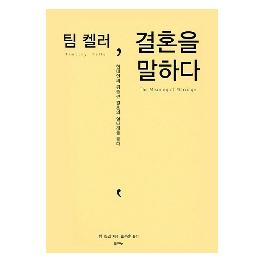 The Meaning of Marriage(Korean Edition)