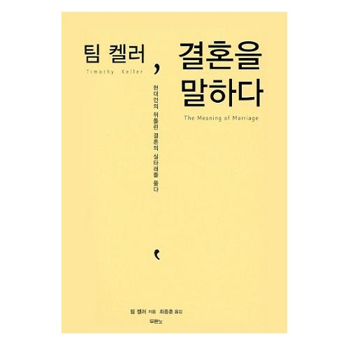 The Meaning of Marriage(Korean Edition) | book, hard cover, soft cover, paper, Korean, edition, marriage, philosophy, modern, culture, meaning