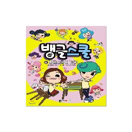 bangle school webtoon book