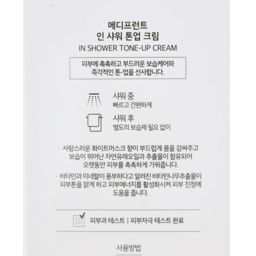 MEDIFFERENT IN SHOWER TONE-UP CREAM