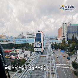 SMART MONORAIL AGT