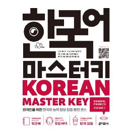 KOREAN MASTER KEY HANGEUL PHONICS: Intensive Training Course to Improve Korean