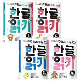 Yay! Fun and Easy Hangeul : Korean alphabet song video included (4 Volume set) (Korean)