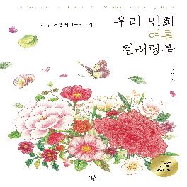 Korean Traditional Art Coloring Book Minhwa Summer Landscape for Stress Relief Adults Relaxation