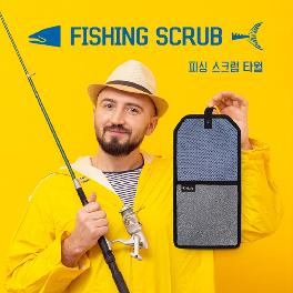 Fishing Scrub Towel